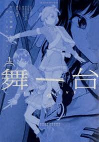 舞台少女☆歌劇レヴュ-スタァライト -THE LIVE-#2 TRANSITION 上