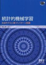 [해외]統計的機械學習 生成モデルに基づくパタ―ン認識