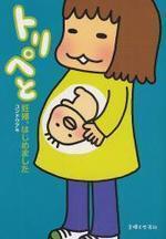 [해외]トリペと 妊婦,はじめました