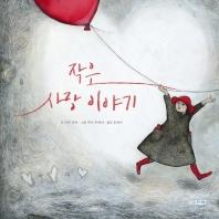 작은 사랑 이야기(웅진 모두의 그림책 27)(양장본 HardCover)