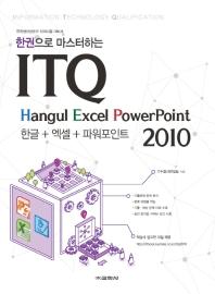 ITQ 한글+엑셀+파워포인트 2010(한권으로 마스터하는)