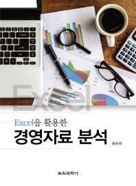 경영자료 분석(Excel을 활용한)
