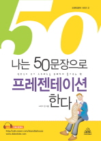 나는 50문장으로 프레젠테이션 한다(개정판)(50문장영어 시리즈 2)