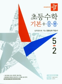 초등 수학 5-2 기본+응용(2021)(디딤돌)
