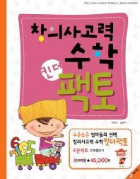 창의사고력수학 킨더팩토 세트(5-6세용)(전4권)