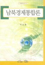 남북경제통합론 (국제문제시리즈 2)