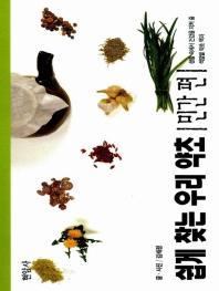 우리약초(민간편)(쉽게 찾는)