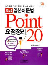 일본어문법 요점정리 Point 20 N3(초급)