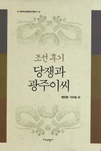 조선 후기 당쟁과 광주이씨(한국역사문화연구총서 3)(양장본 HardCover)