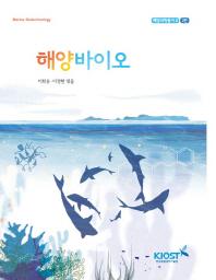 해양바이오(2판)(해양과학총서 8)