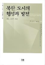 북한 도시의 형성과 발전