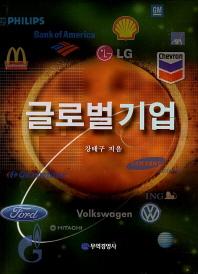 글로벌 기업(4판)(양장본 HardCover)