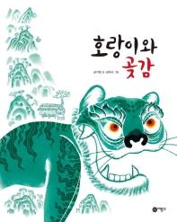 호랑이와 곶감(비룡소 전래동화 36)(양장본 HardCover)
