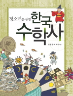 한국 수학사(청소년을 위한)(살림청소년 융합형 수학과학총서 시리즈)