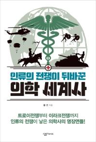 의학 세계사(인류의 전쟁이 뒤바꾼)(살림청소년 융합형 수학 과학 총서 53)