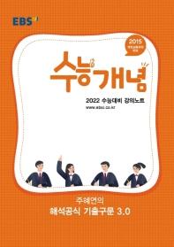 고등 주혜연의 해석공식 기출구문 3.0(2021)(2022 수능대비)(EBS 강의노트 수능개념)