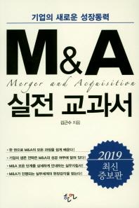M&A 실전 교과서(2019)(증보판)
