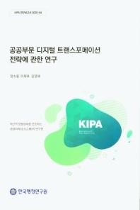공공부문 디지털 트랜스포메이션 전략에 관한 연구(KIPA 연구보고서 2020-04)