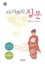 마사코의 질문(책 읽는 가족 3)(책 읽는 가족 3)