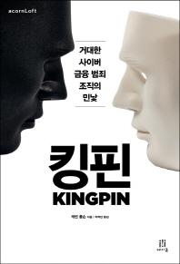 킹핀(acornLoft)