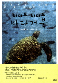 타마르 타마르 바다거북