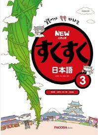 스쿠스쿠 일본어. 3(New)(일본어가 쑥쑥 자라는)(개정증보판)(MP3CD1장, 워크북, 단어장포함)(스쿠스쿠일본