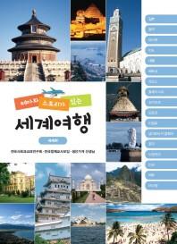 테마와 스토리가 있는 세계여행: 세계편