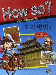 오자병법. 2(How So? 지식똑똑 중국고전탐구 6)