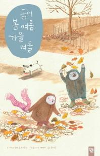 곰의 봄 여름 가을 겨울(춤추는 카멜레온)(보드북)
