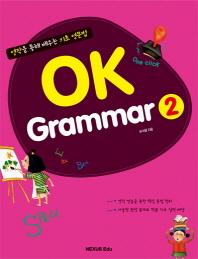 OK Grammar. 2
