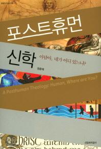 포스트휴먼 신학(밀알 아카데미 30)