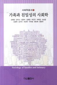 가족과 친밀성의 사회학(사회학총서 7)