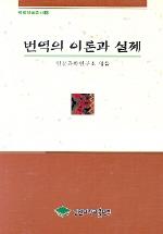 번역의 이론과 실제(백령학술총서 3)