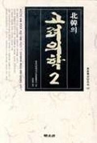 북한의 고려의학. 2
