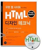 유명 웹 사이트에서 배우는 HTML 디자인 테크닉 무작정 따라하기