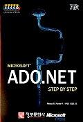 ADO.NET(STEP BY STEP)(CD 5장포함)