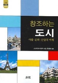 창조하는 도시(한림신서 일본학총서 75)