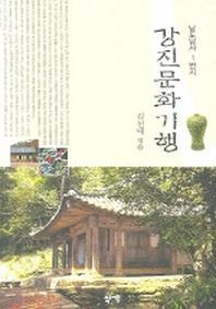 강진문화기행(남도답사 1번지)