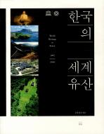 한국의 세계유산