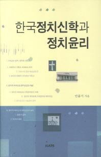 한국정치신학과 정치윤리