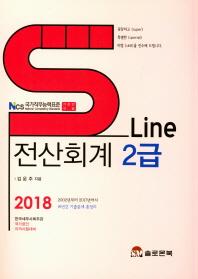 전산회계 2급(2018)(S Line)