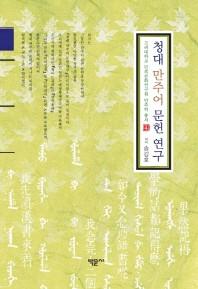 청대 만주어 문헌 연구(고려대학교 민족문화연구원 만주학 총서 4)(양장본 HardCover)