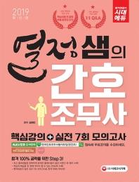 간호조무사 핵심강의+실전 7회 모의고사(2019)(열정샘의)