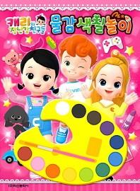 캐리와 장난감 친구들 물감색칠놀이