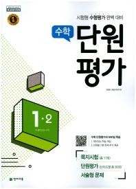 초등 수학 1-2 단원평가(2017)