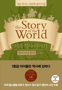세계 역사 이야기 영어리딩훈련: 근대. 1