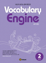 Vocabulary Engine. 2: 발전