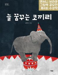 늘 꿈꾸는 코끼리