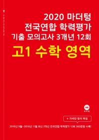 고등 수학 영역 고1 전국연합 학력평가 기출 모의고사 3개년 12회(2020)