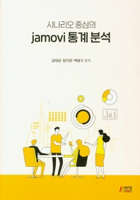 jamovi 통계분석(시나리오 중심의)